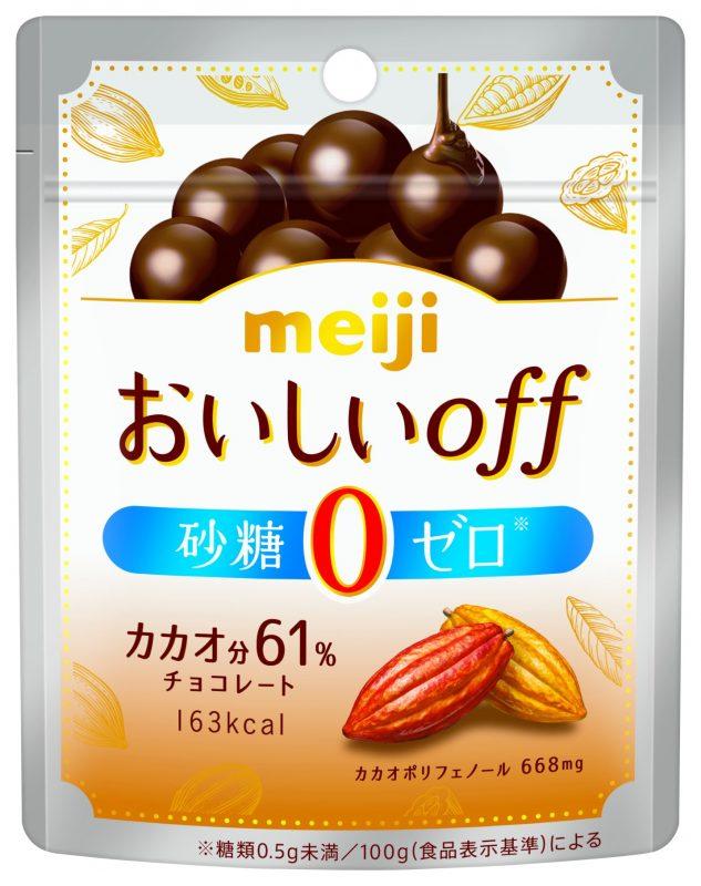 『おいしいoff 砂糖ゼロ』(明治)のパッケージ