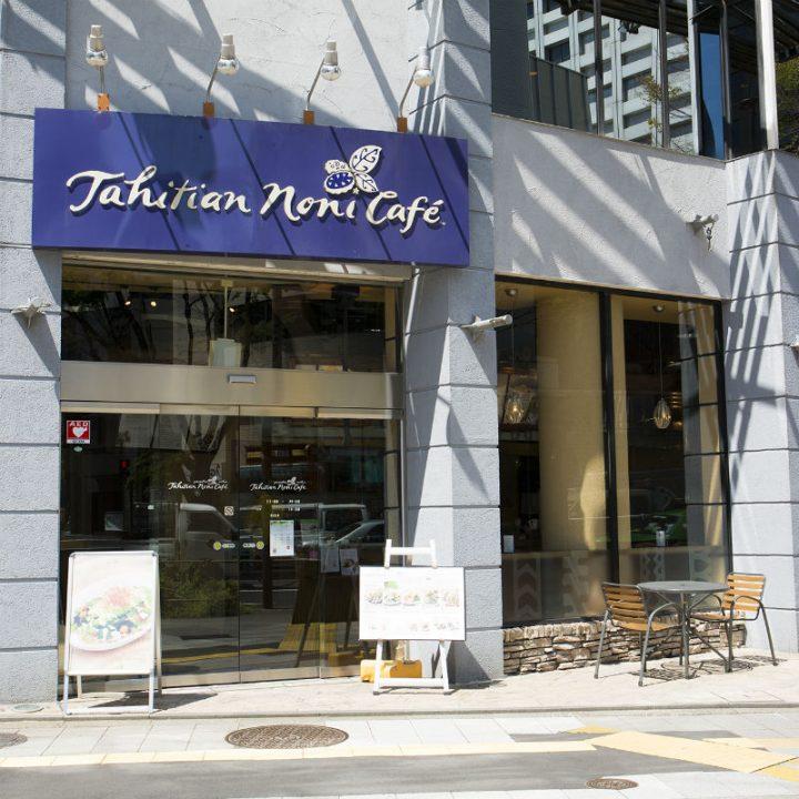 「タヒチアンノニ カフェ」の外観