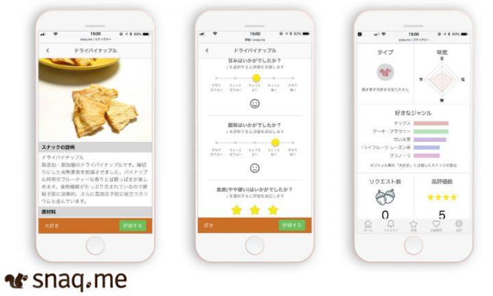 「snaq.me」のスマートフォンページの表示イメージ