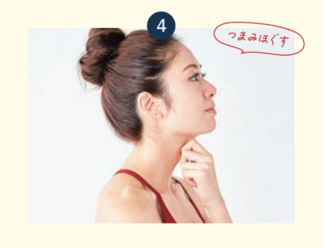 二重アゴ解消メソッド手順4の説明画像