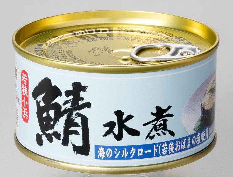 鯖水煮缶詰