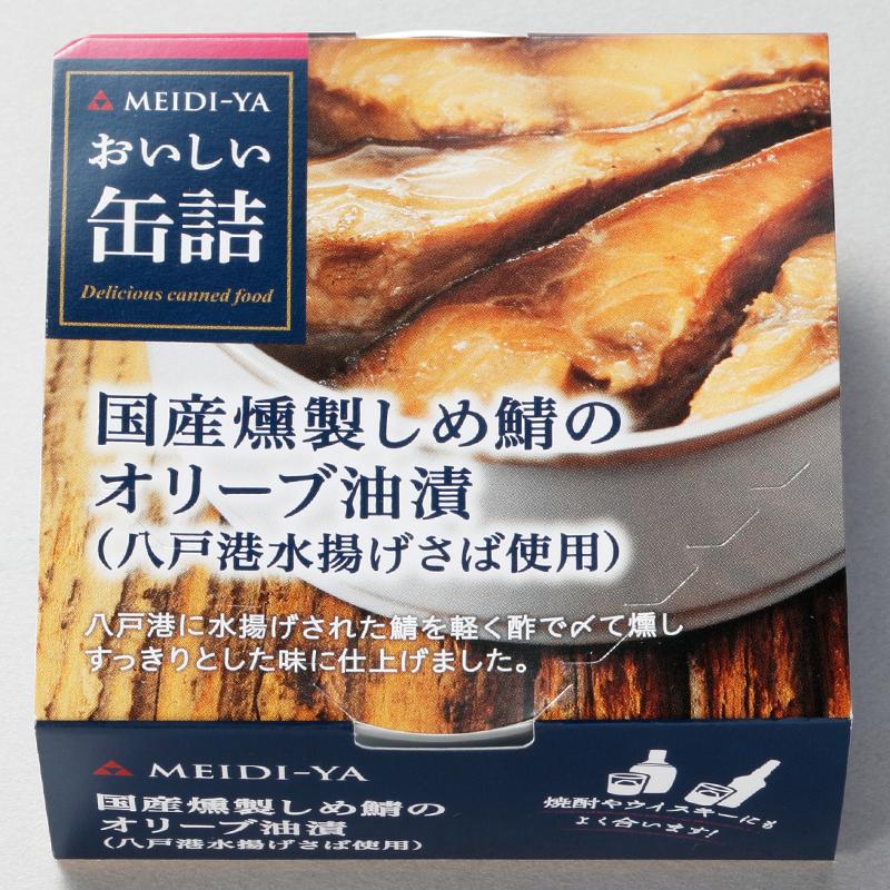 おいしい缶詰 国産燻製しめ鯖のオリーブ油漬
