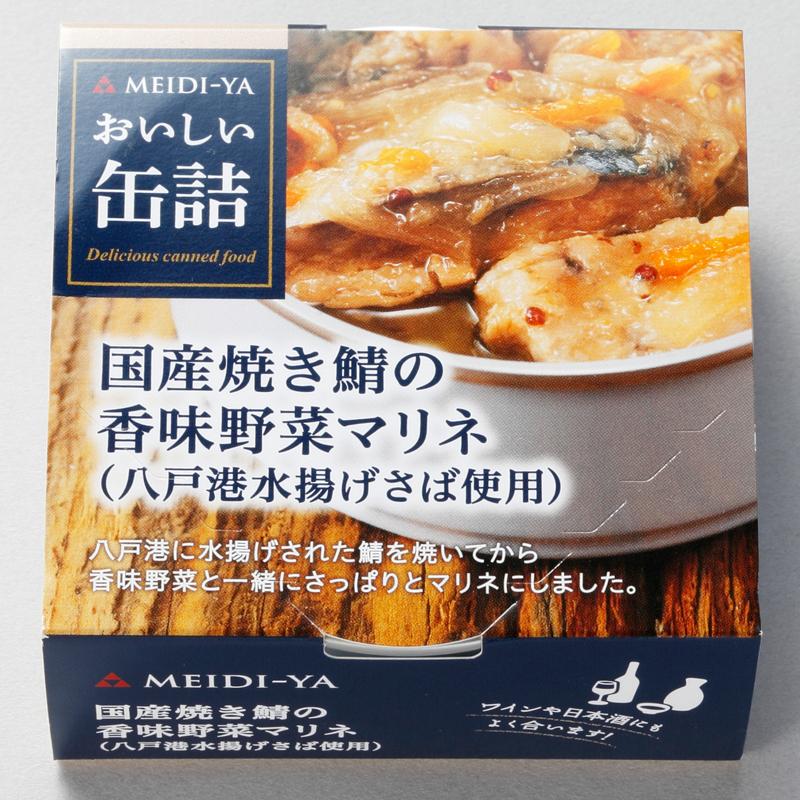 おいしい缶詰 国産焼き鯖の香味野菜マリネ