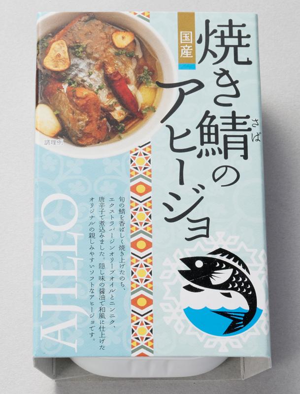 焼き鯖のアヒージョ