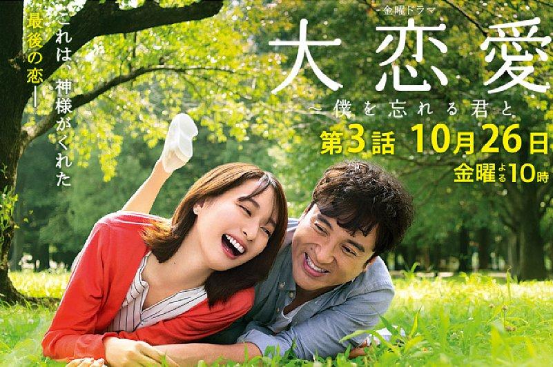 『大恋愛~僕を忘れる君と』のホームページ