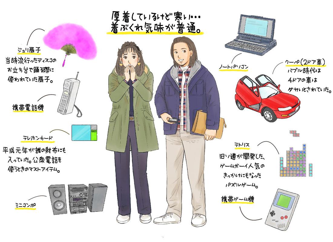 平成元年の冬のファッションを示したイラスト