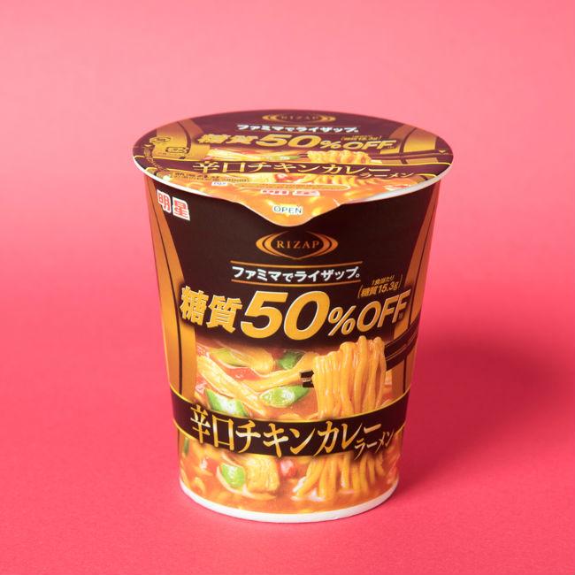 『辛口チキンカレーラーメン』のパッケージ