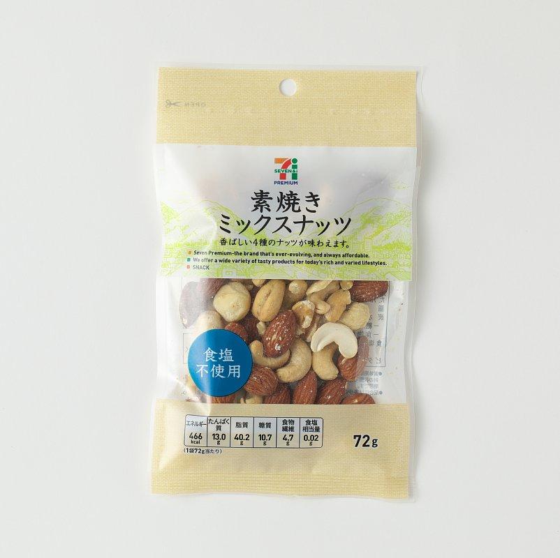 『素焼きミックスナッツ』