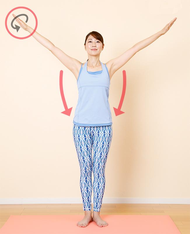 大きく円を描くように両腕をゆっくり下ろす