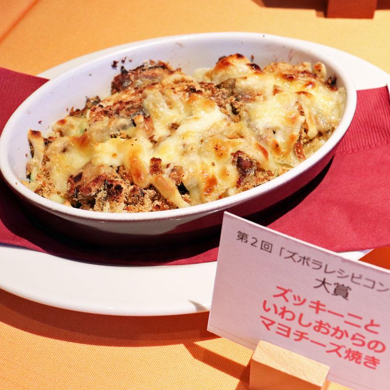 ズボラレシピコンテスト大賞の「ズッキーニといわしおからのマヨチーズ焼き」