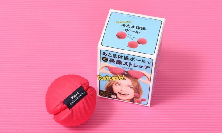 『あたま体操ボール』