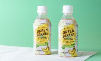 ハルナのグリーンバナナスムージーなら手軽に腸活&135kcalとヘルシー!【実食レポ】
