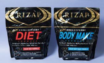 『RIZAP(ライザップ) プロテイン』シリーズに新商品2種登場!炭をインした真っ黒なプロテインを…
