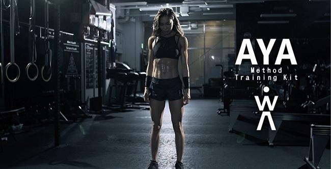 『AYAメソッドトレーニングキット』の広告ビジュアル