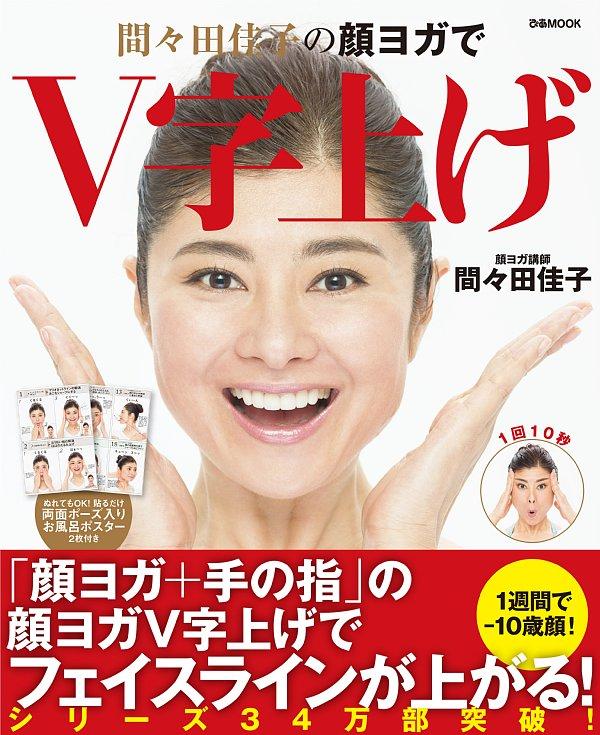 『間々田佳子の顔ヨガでV字上げ』の表紙