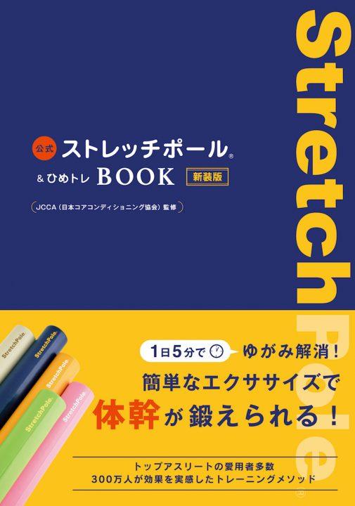 『ストレッチポール&ひめトレBOOK』書影
