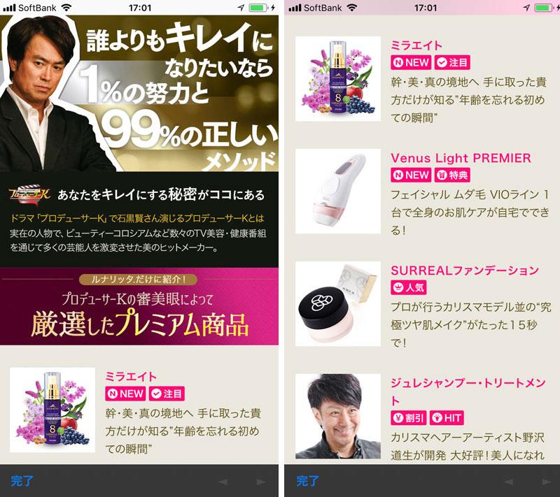 『ルナリッタ.』アプリ・プロデューサ―K厳選商品コーナー