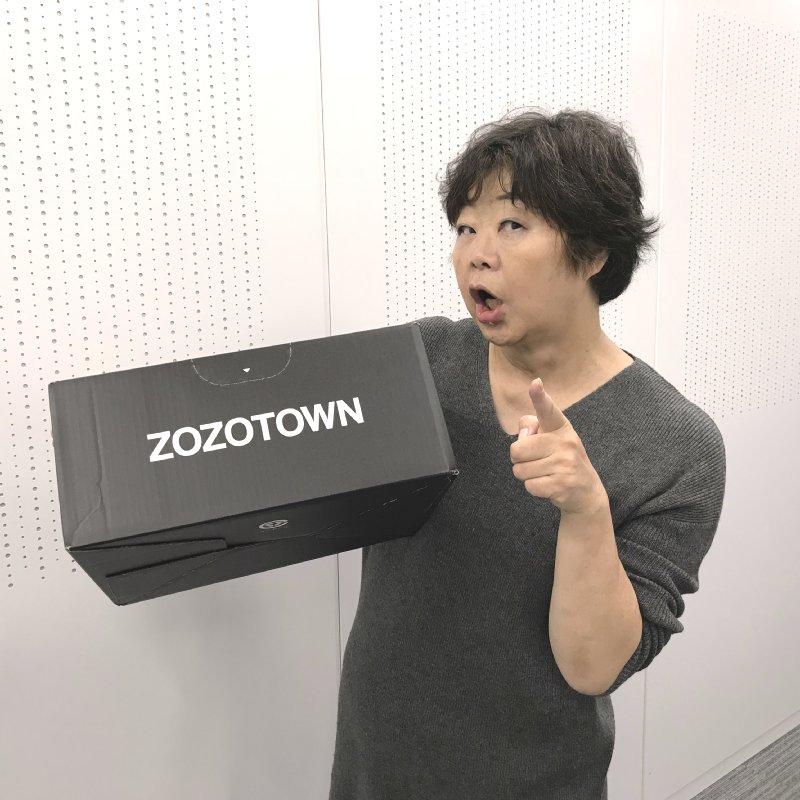 ZOZOTOWNと書かれた段ボールを持つオバ記者