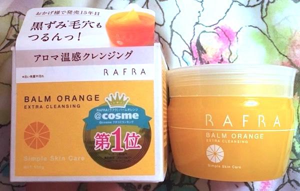 「RAFRA」の『バームオレンジ』