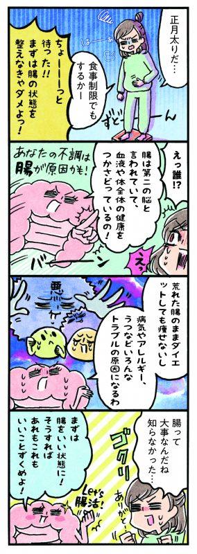 腸が大事だとわかる4コマ漫画