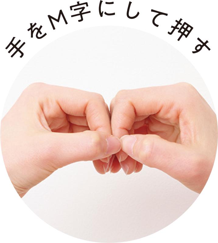 両手の指でM字を作るようにした写真