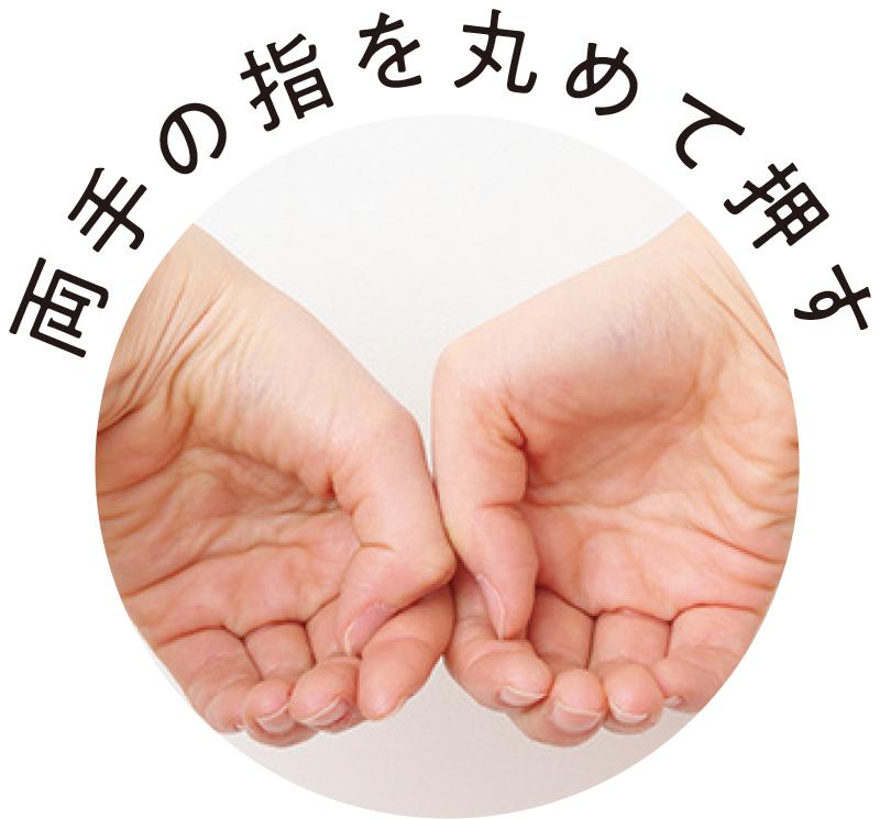 両手の指を丸めている写真