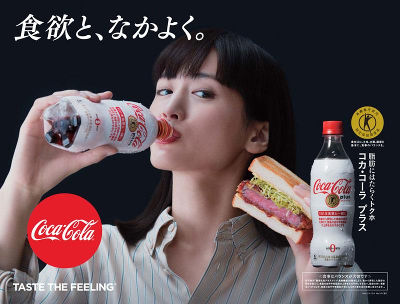 綾瀬はるか新テレビCM『コカ・コーラ プラス 新つぶやき』ポスター