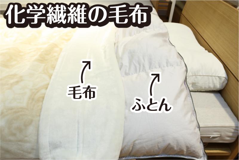 化学繊維の毛布は、布団の上にかけている