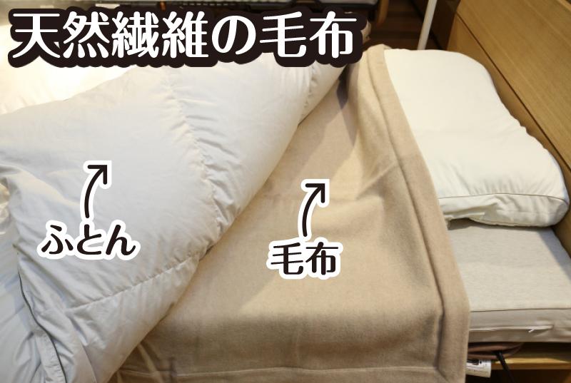 天然繊維の毛布は布団の下に敷く