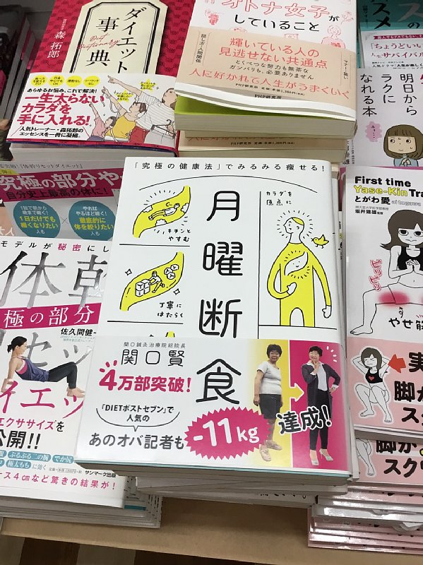 書店に並ぶ『月曜断食』の本