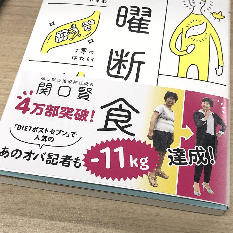 『月曜断食』の本の帯のアップ