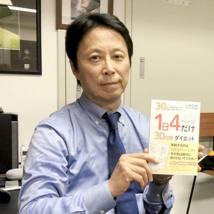 著書を持つ小林弘幸先生