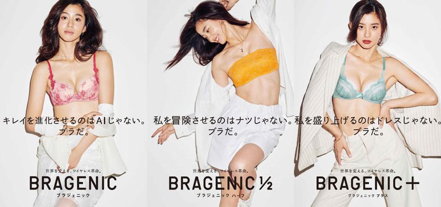 ワコールのワイヤレスブラ『BRAGENIC(ブラジェニック)』ポスターの朝比奈彩