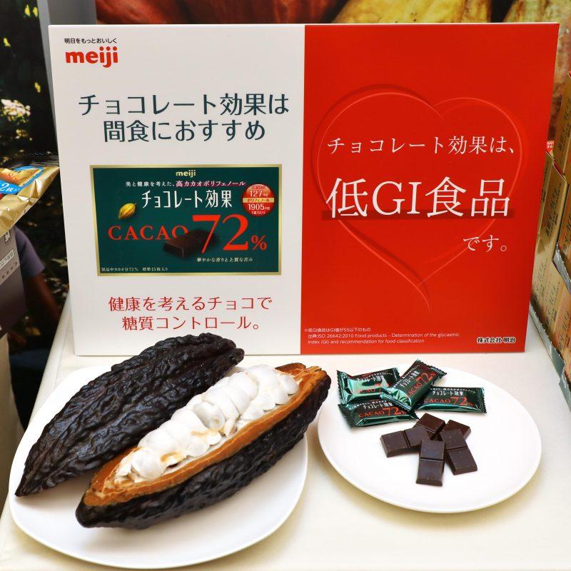 明治の『チョコレート効果カカオ72%』とカカオ豆のレプリカ