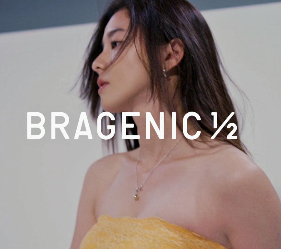 ワコールのワイヤレスブラ『BRAGENIC(ブラジェニック)』新CMでの朝比奈彩