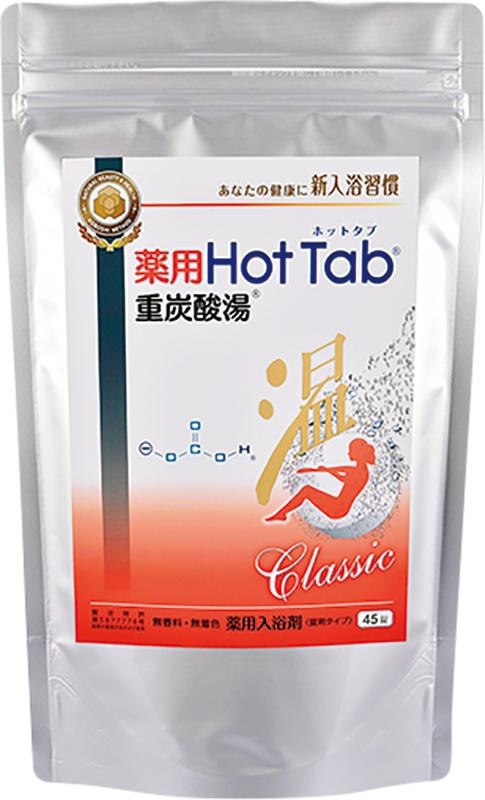 薬用ホットタブ重炭酸湯Classicの商品写真