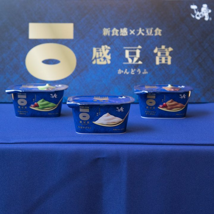 感豆富 大豆のプリン3種