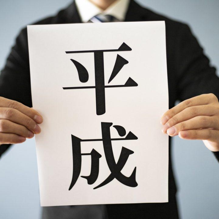 平成のイメージ画像