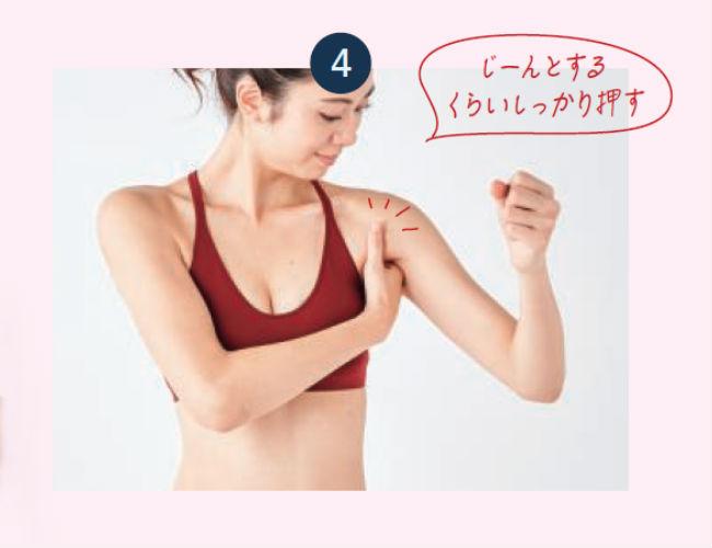 二の腕痩せ手順4の説明画像