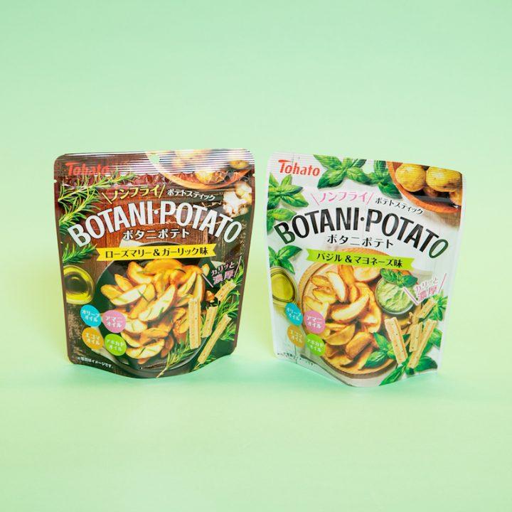 『ボタニポテト』2種