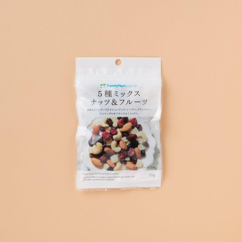 『5種ミックスナッツ&フルーツ』