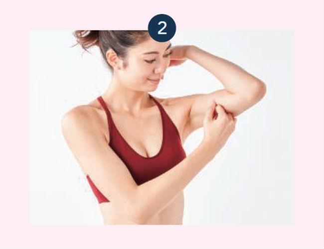 二の腕痩せ手順2の説明画像