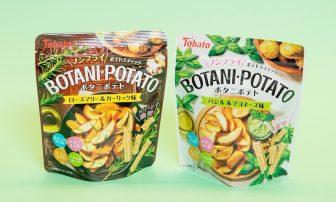 オメガ3の亜麻仁油やえごま油を使ったヘルシーお菓子『ボタニポテト』を【実食ガチ採点】
