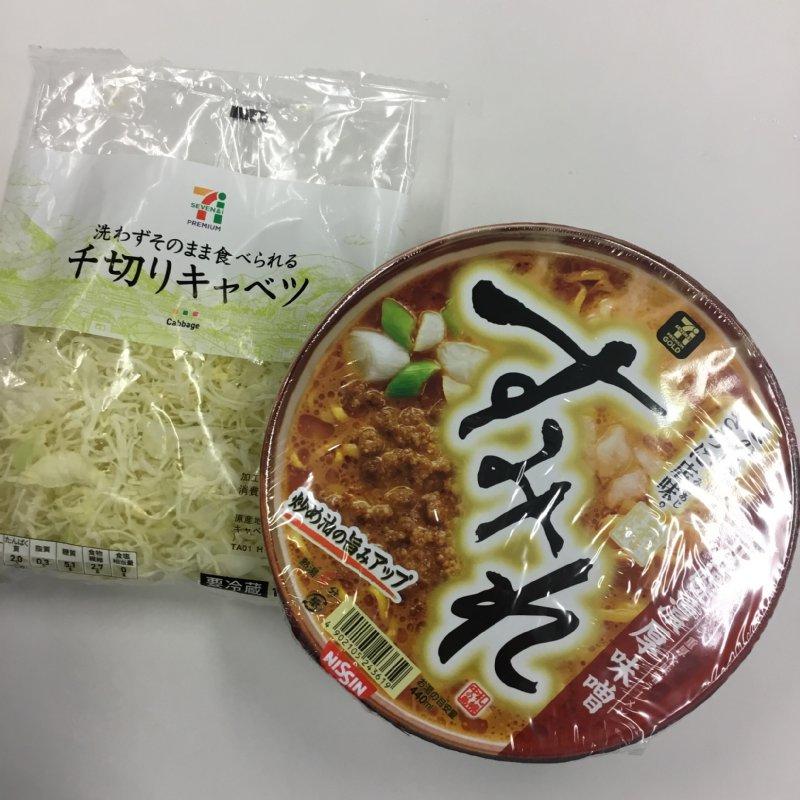 カップ麺と千切りキャベツ