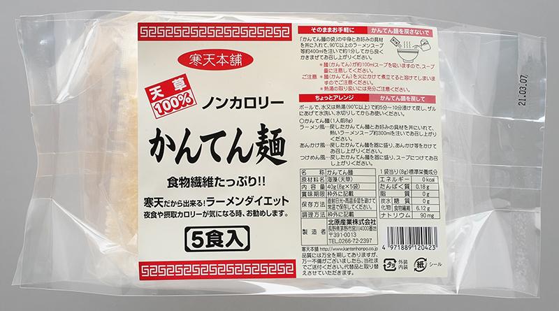 『かんてん麺』のパッケージ写真