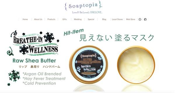 Soaptopiaのraw shea butter