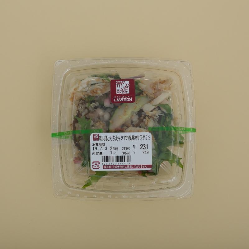 ナチュラルローソンの蒸し鶏ともち麦キヌアの梅風味サラダ