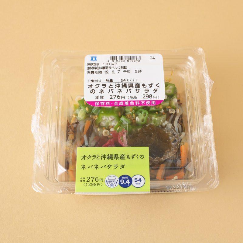 ローソンのオクラと沖縄県産もずくのネバネバサラダ