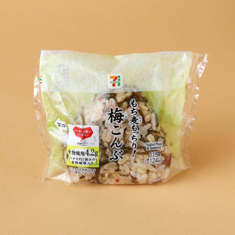 セブンイレブンのもち麦もっちり!梅こんぶおむすび