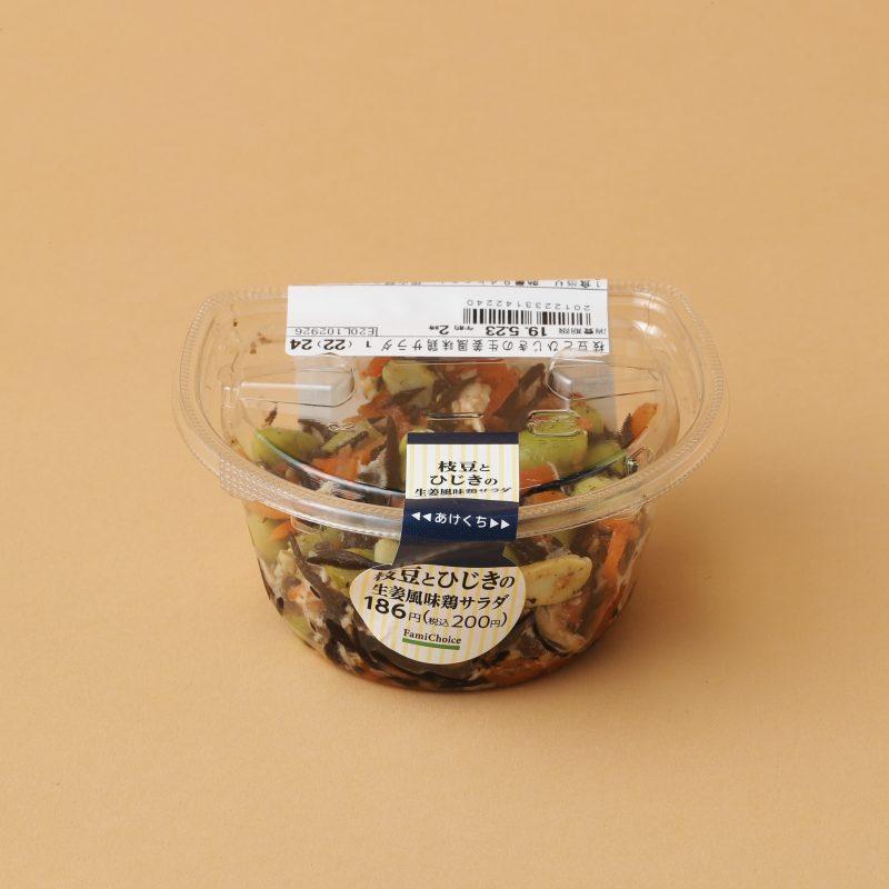 ファミマの枝豆とひじきの生姜風味鶏サラダ